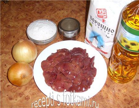 Ингредиенты для жареной куриной печени